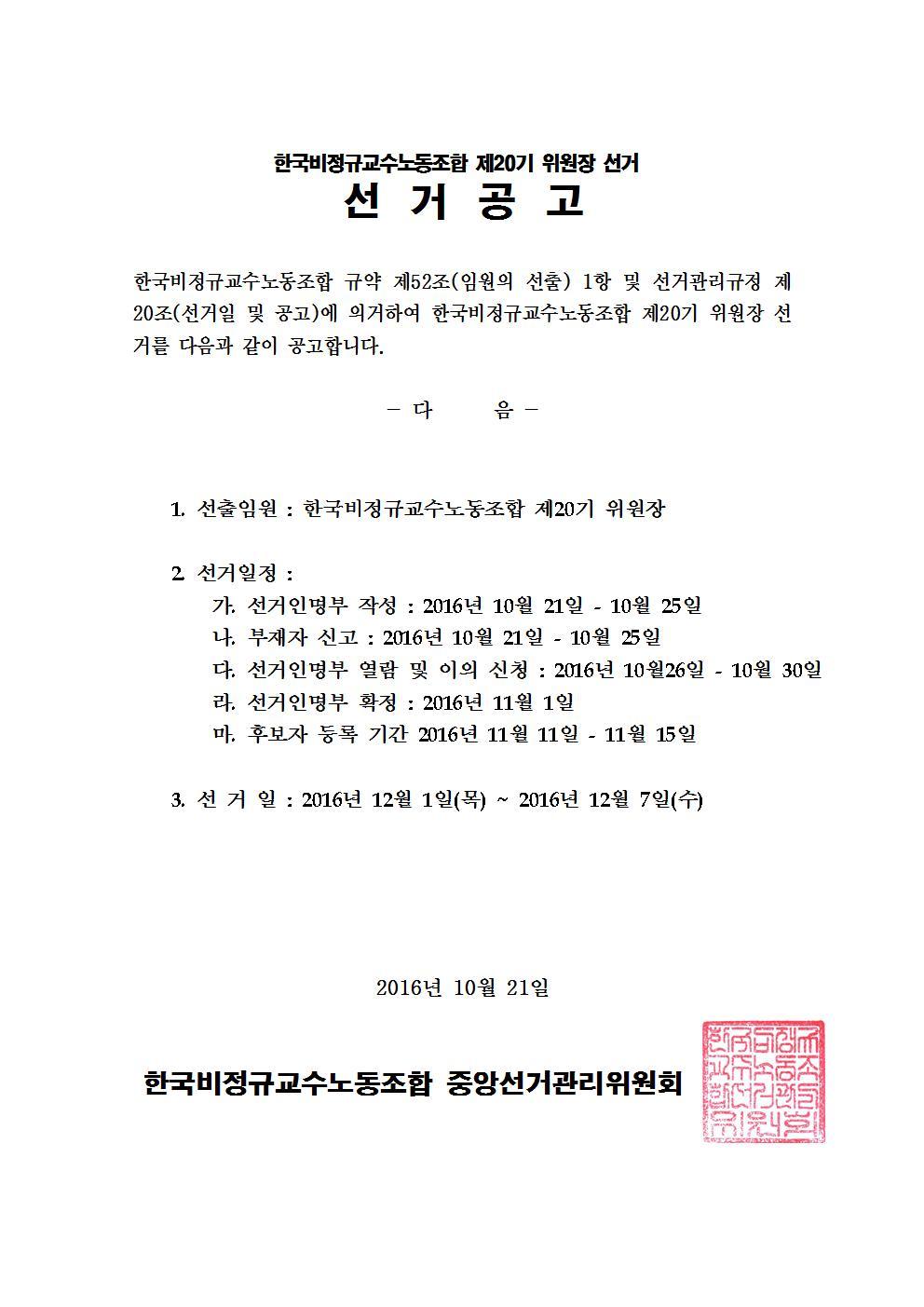 한국비정규교수노동조합 제20기 위원장 선거 jpg001.jpg