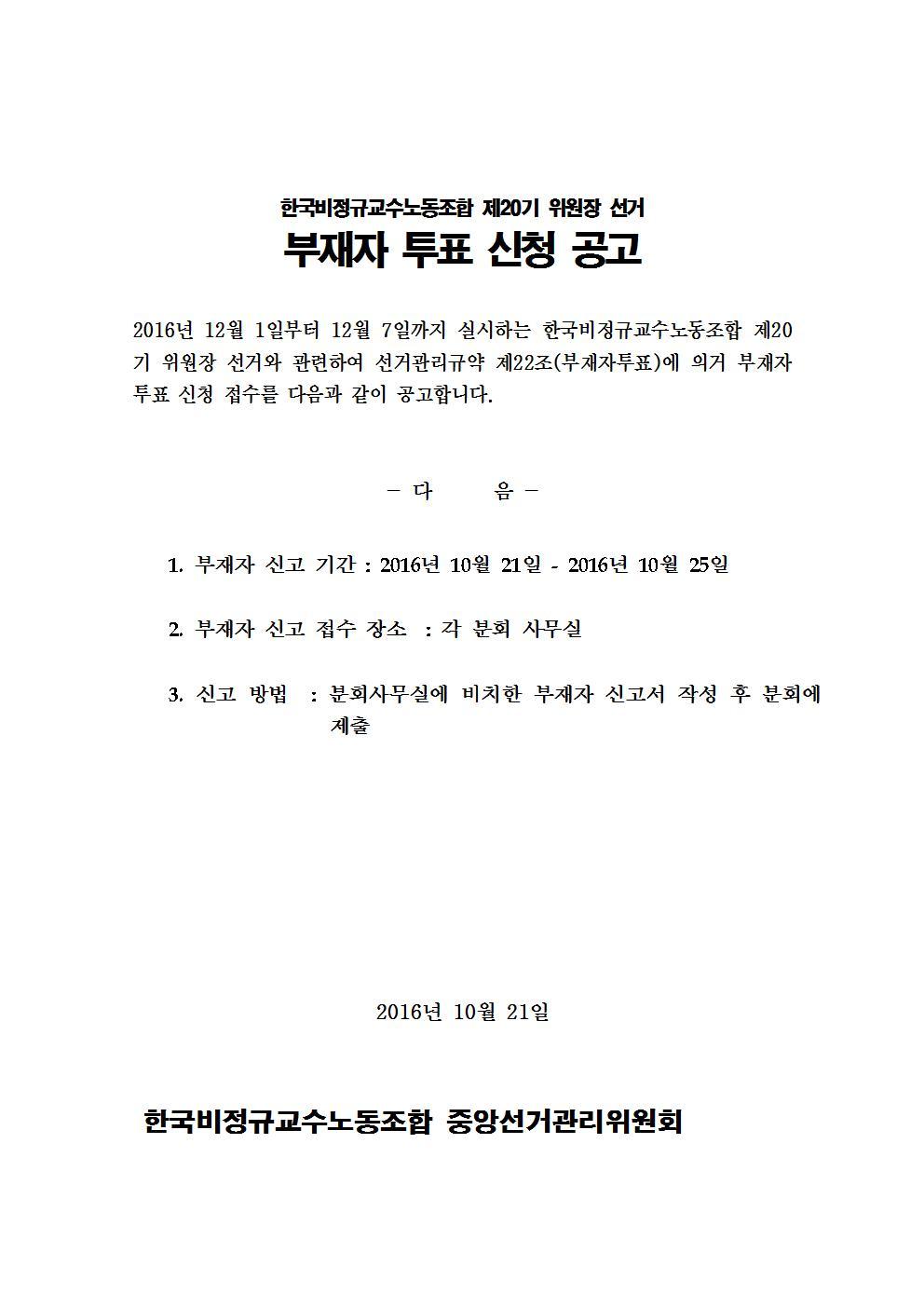 한국비정규교수노동조합 제20기 위원장 선거 jpg003.jpg