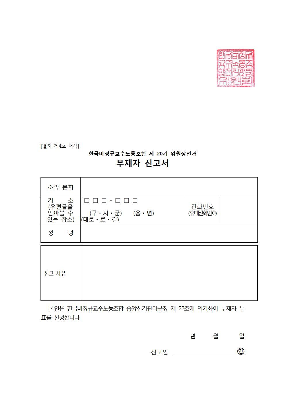한국비정규교수노동조합 제20기 위원장 선거 jpg004.jpg