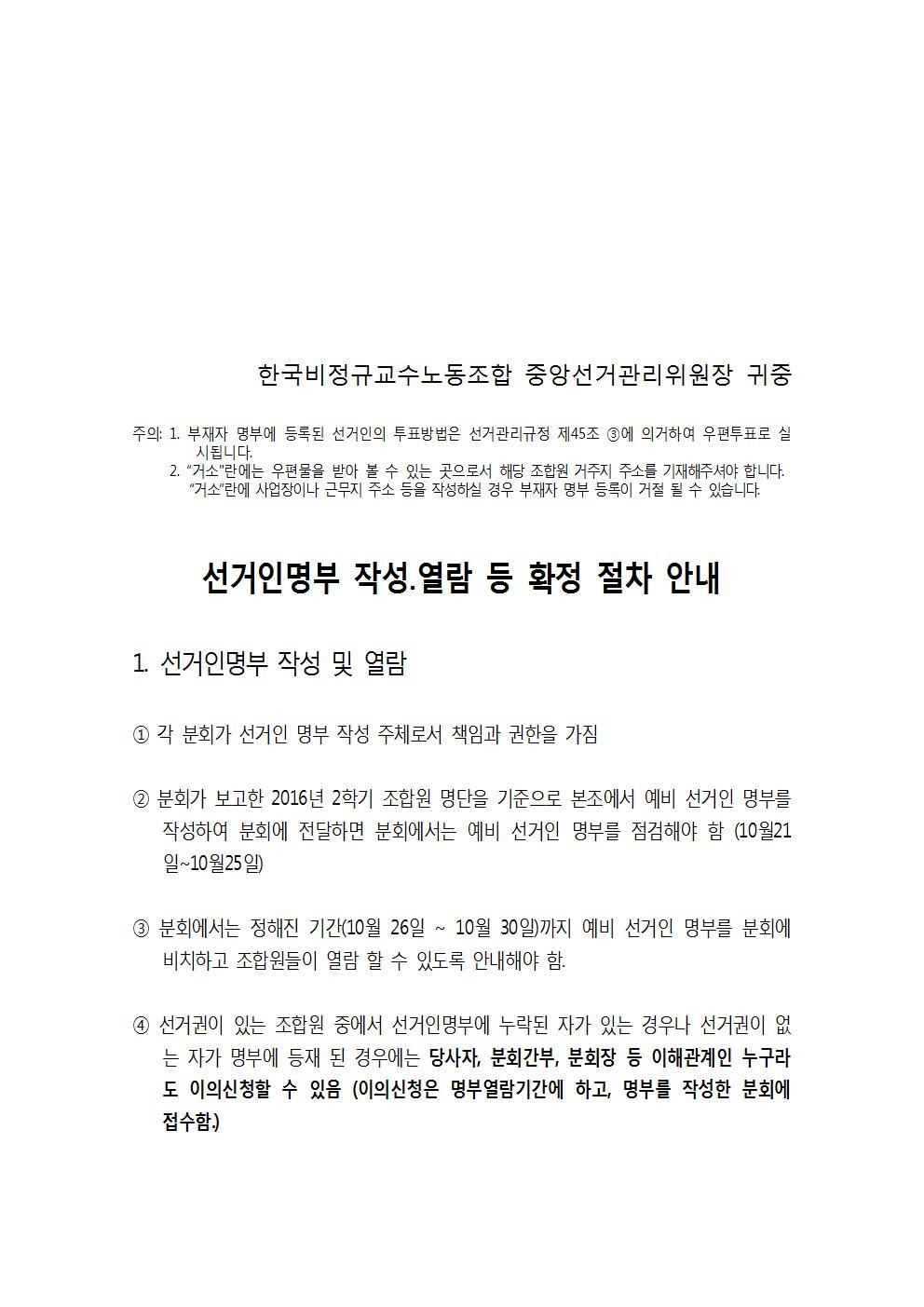 한국비정규교수노동조합 제20기 위원장 선거 jpg005.jpg