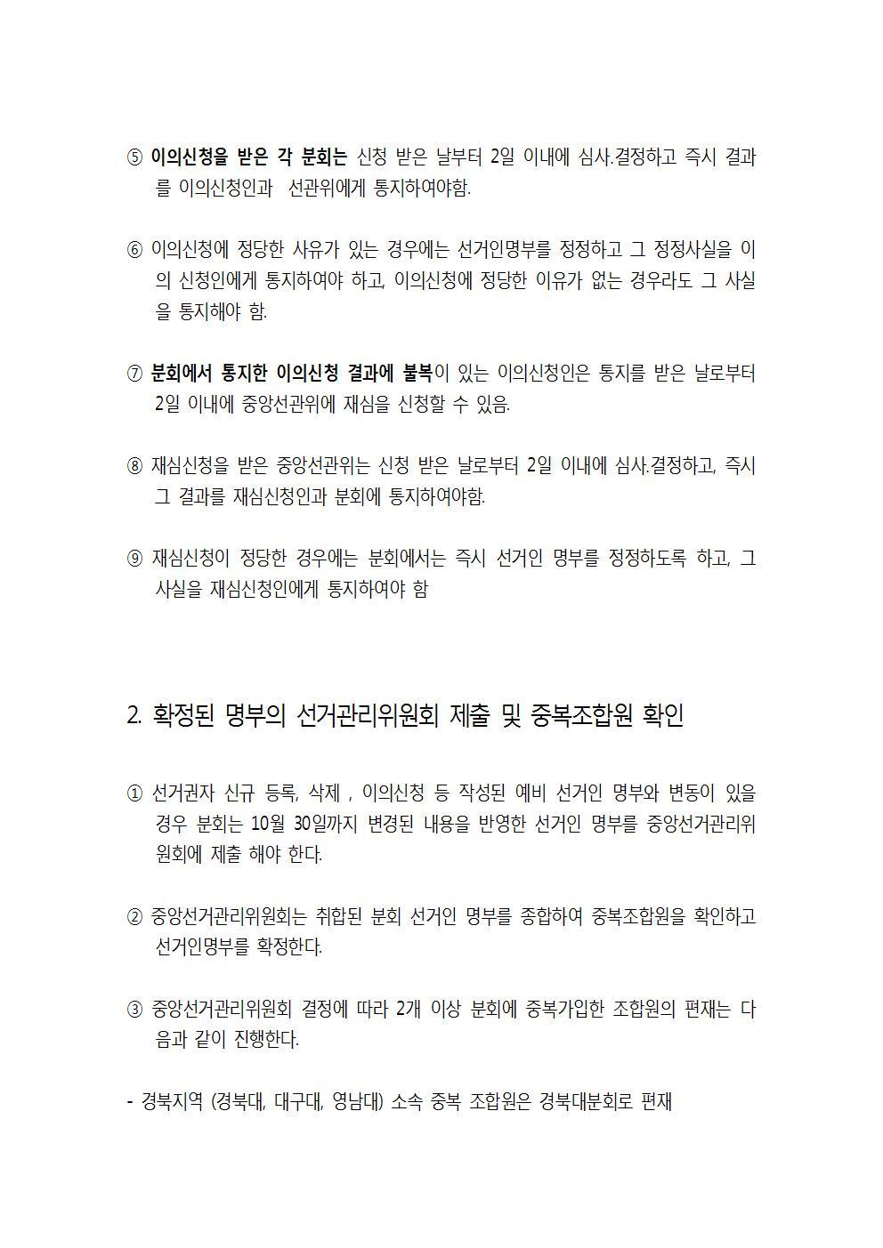 한국비정규교수노동조합 제20기 위원장 선거 jpg006.jpg