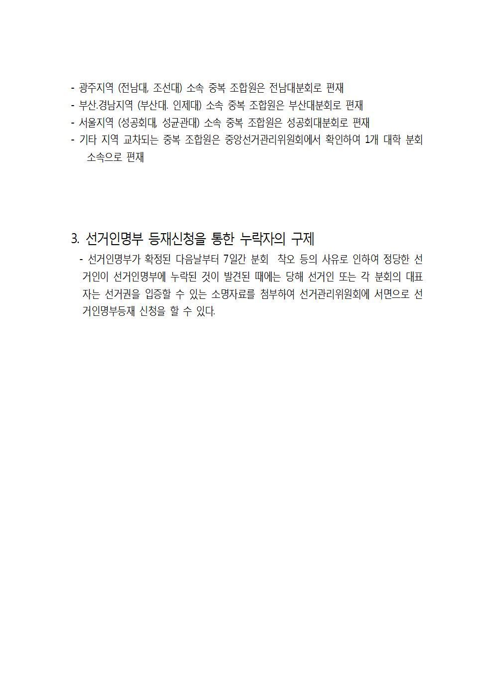 한국비정규교수노동조합 제20기 위원장 선거 jpg007.jpg
