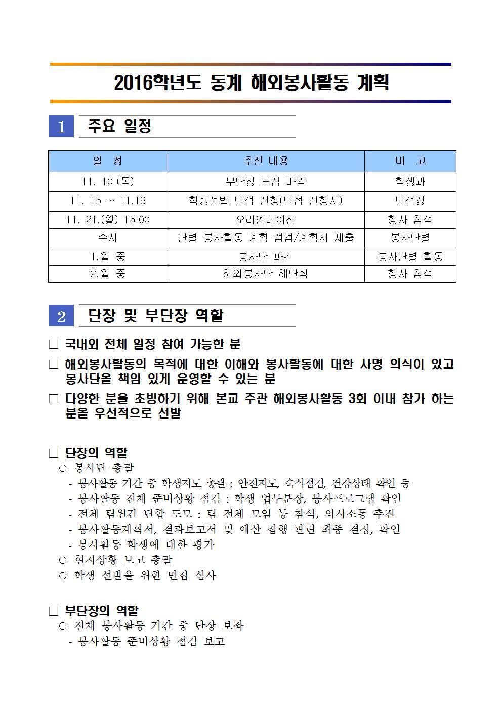 해외봉사활동 계획001.jpg