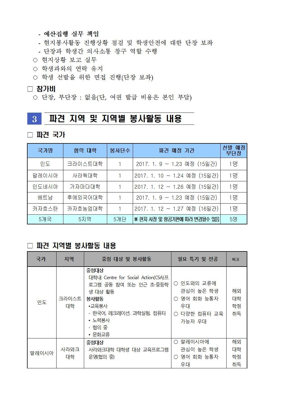 해외봉사활동 계획002.jpg
