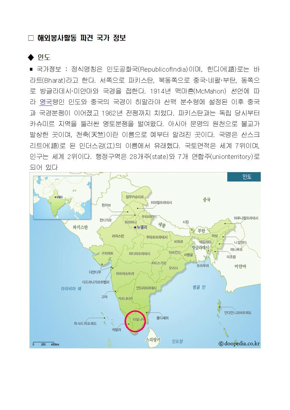 해외봉사활동 계획005.jpg