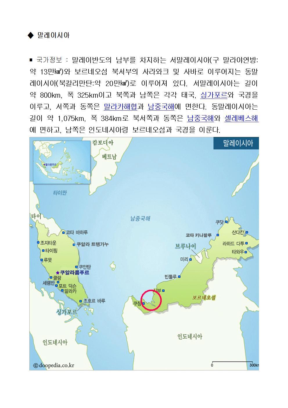 해외봉사활동 계획006.jpg