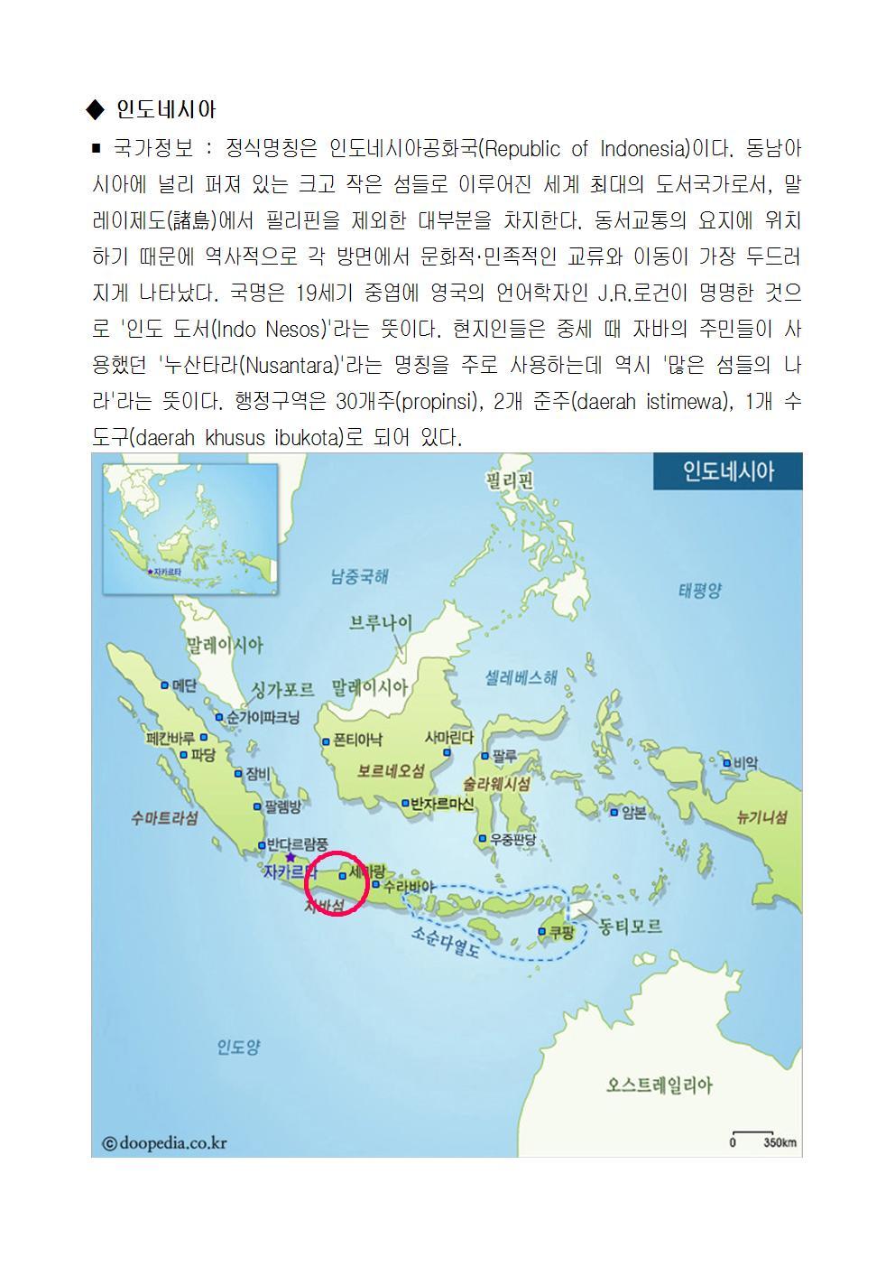 해외봉사활동 계획007.jpg