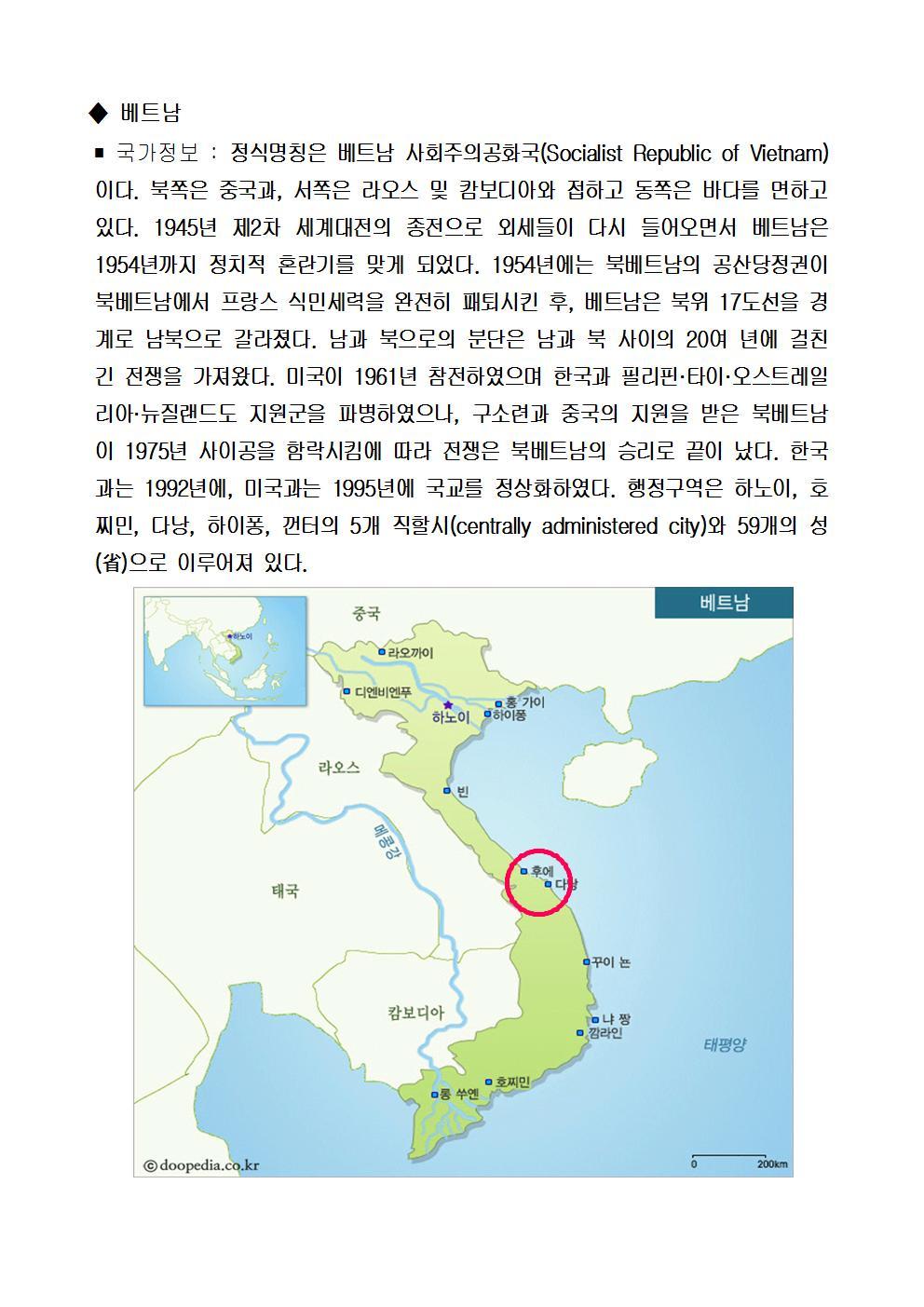해외봉사활동 계획008.jpg