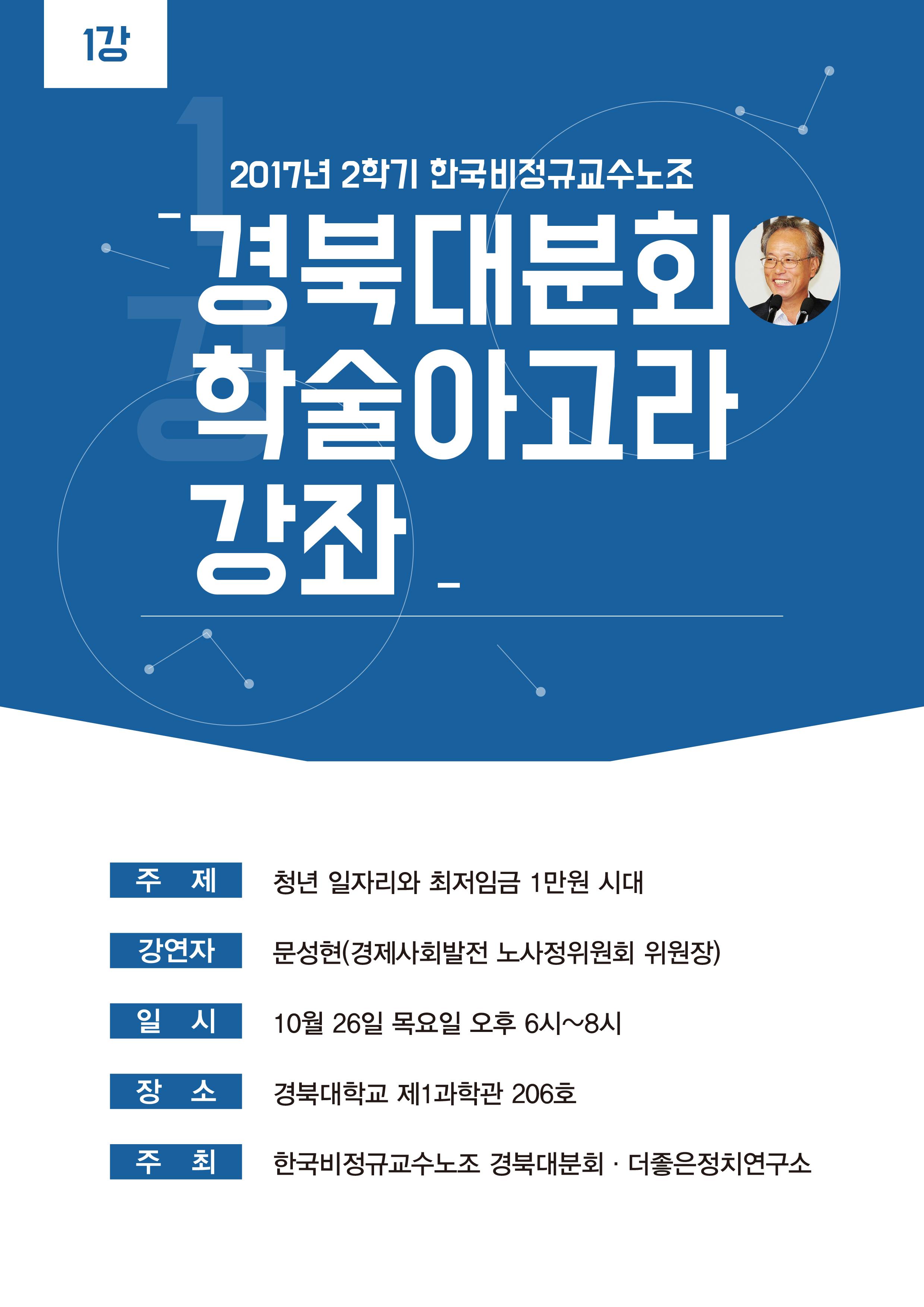 2학기 학술아고라 웹 포스터_1강.jpg