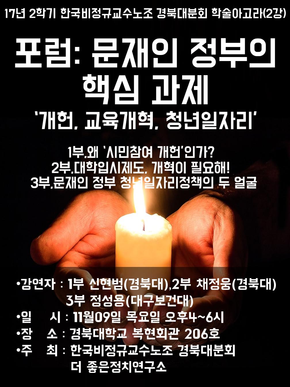 2학기 학술아고라 웹 포스터_2강.png