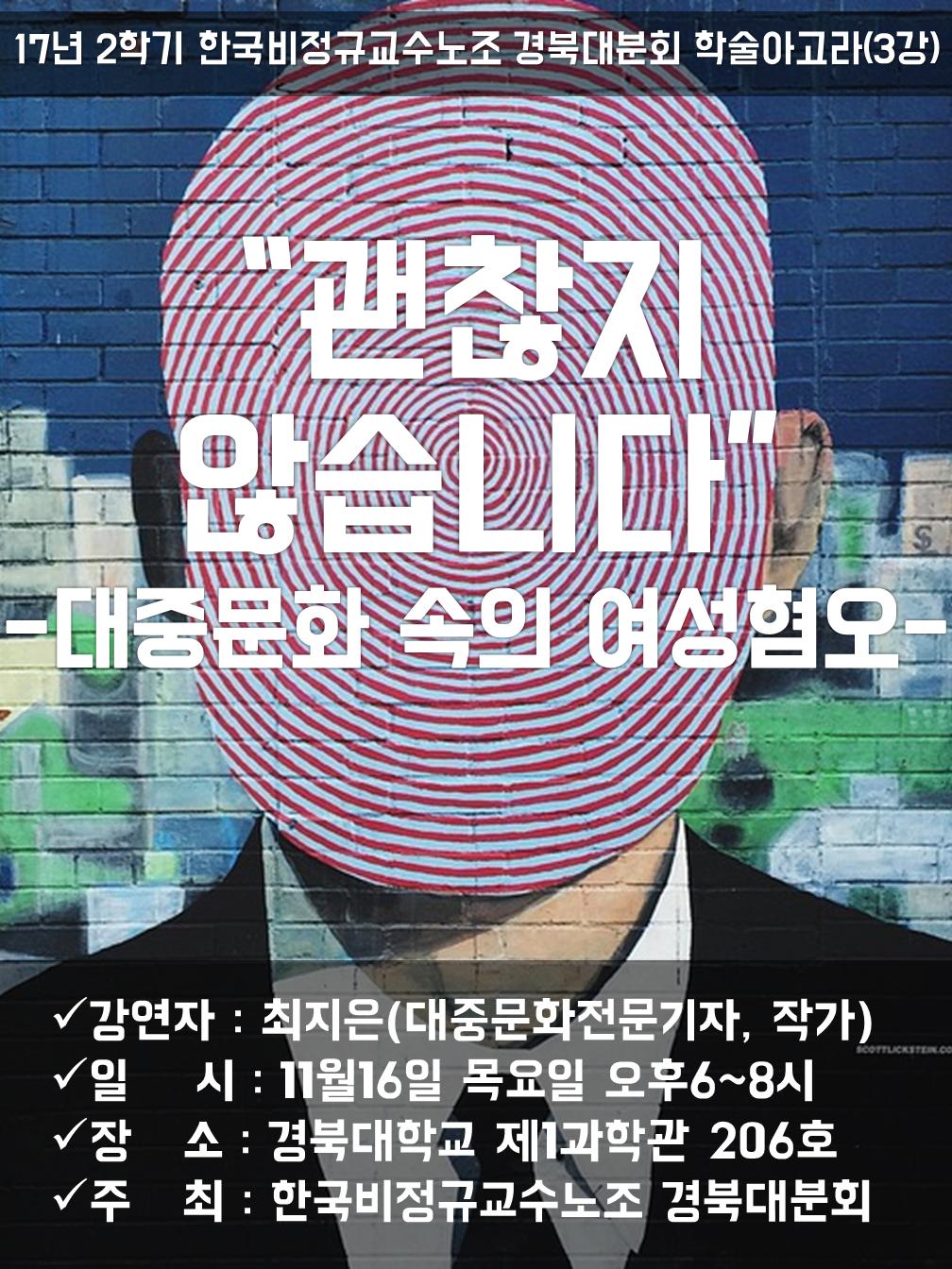 2학기 학술아고라 웹 포스터_3강.PNG