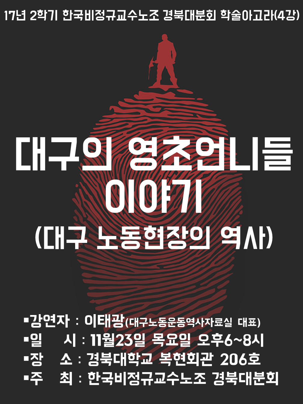 2학기 학술아고라 웹 포스터_4강.PNG
