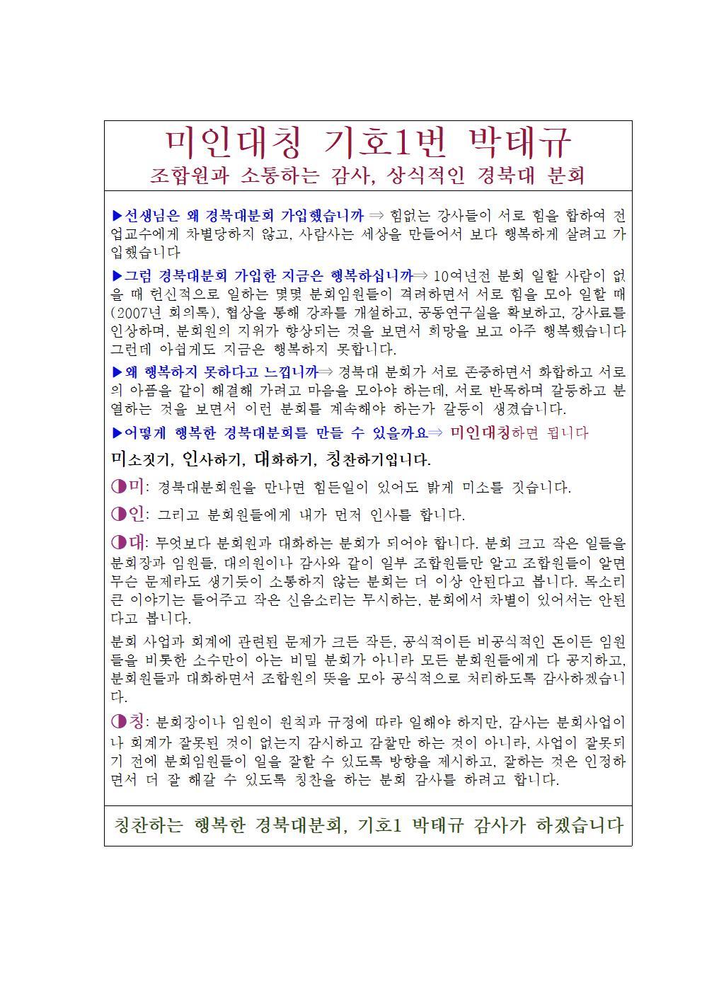 박태규 홍보물001.jpg