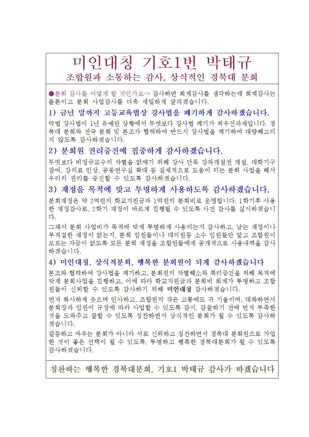 박태규 홍보물002.jpg