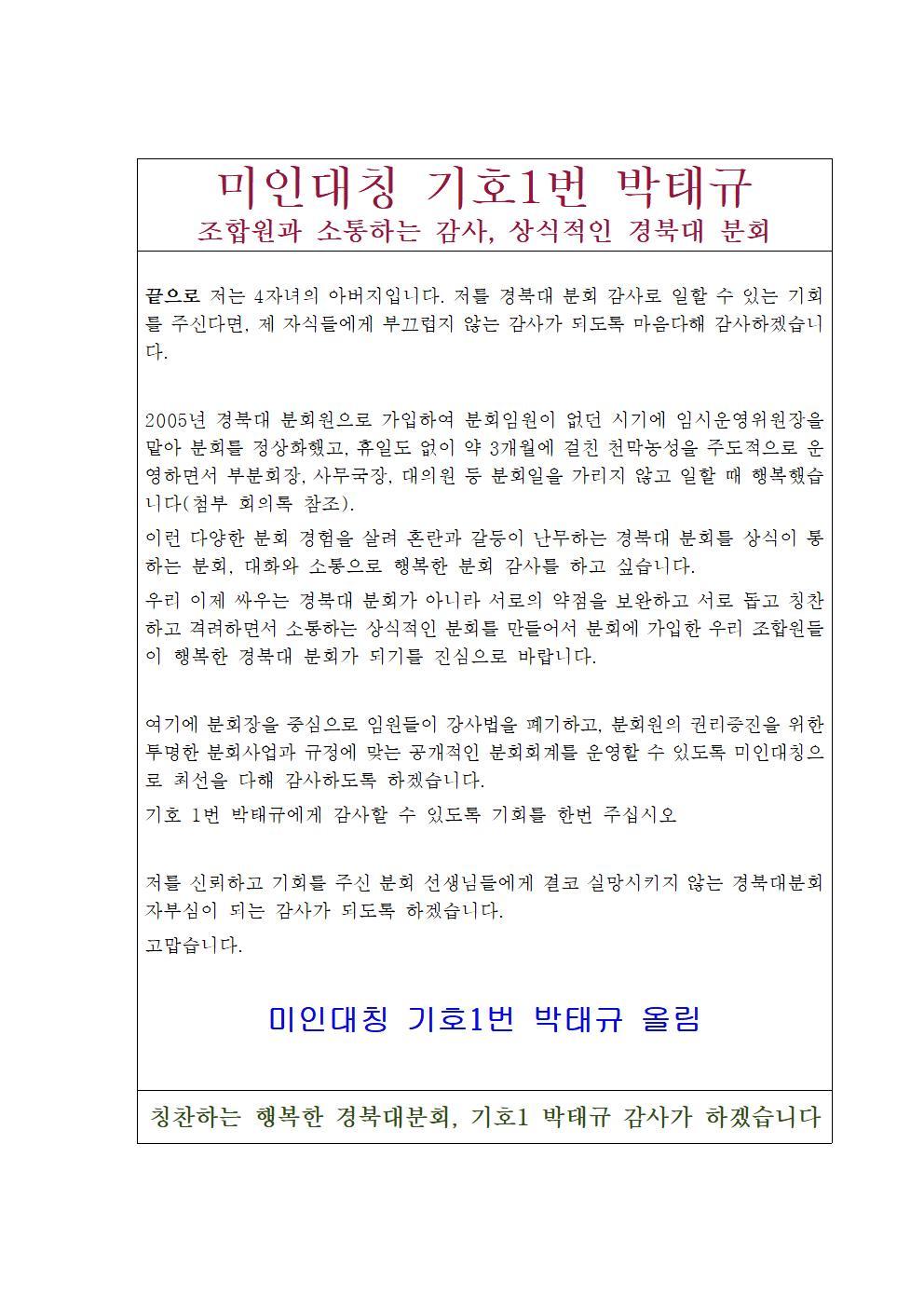 박태규 홍보물003.jpg