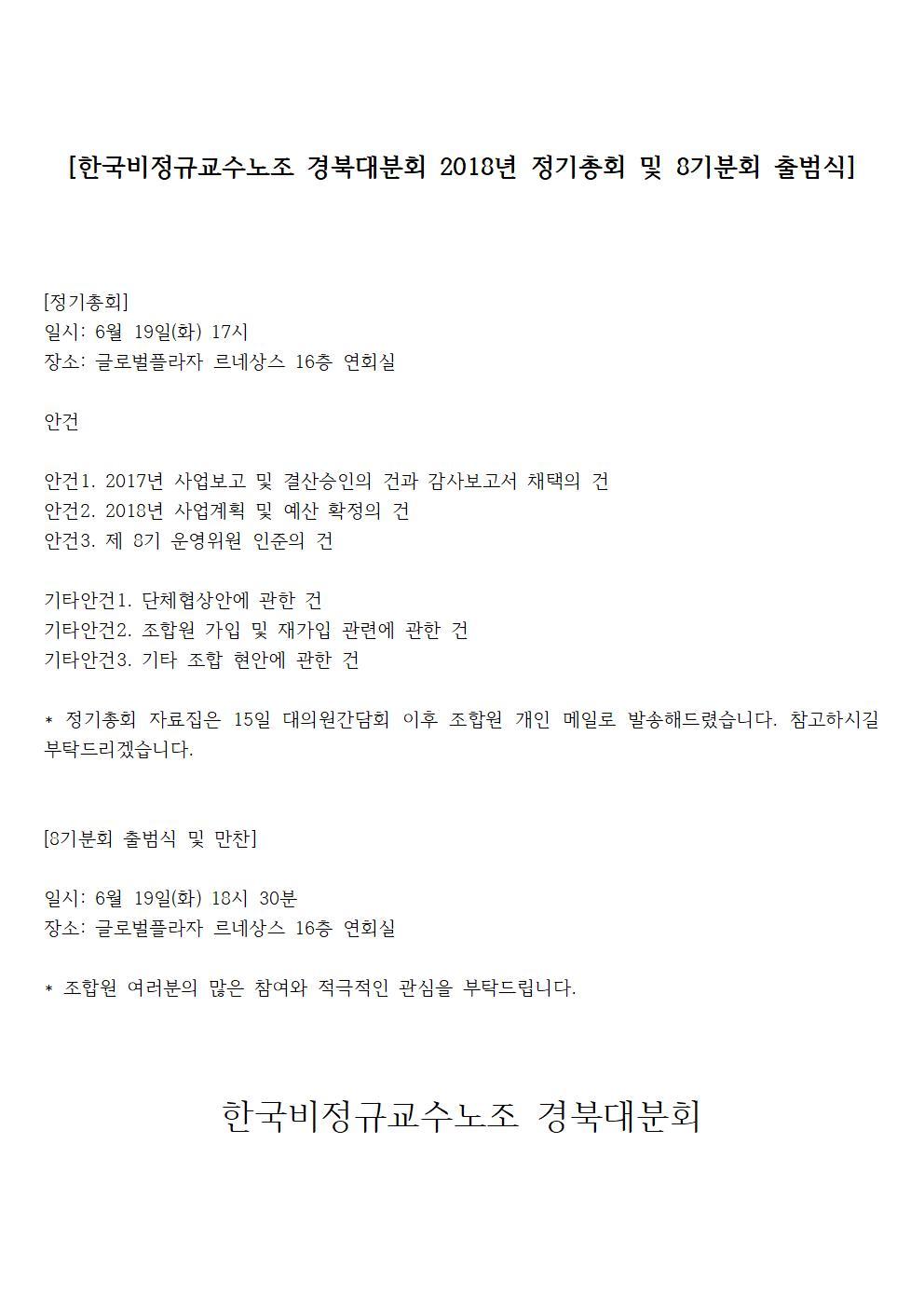 한국비정규교수노조 경북대분회 2018년 정기총회 및 8기분회 출범식001.jpg