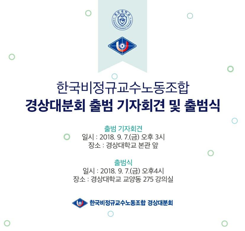 경상대분회 출범식 안내.jpg