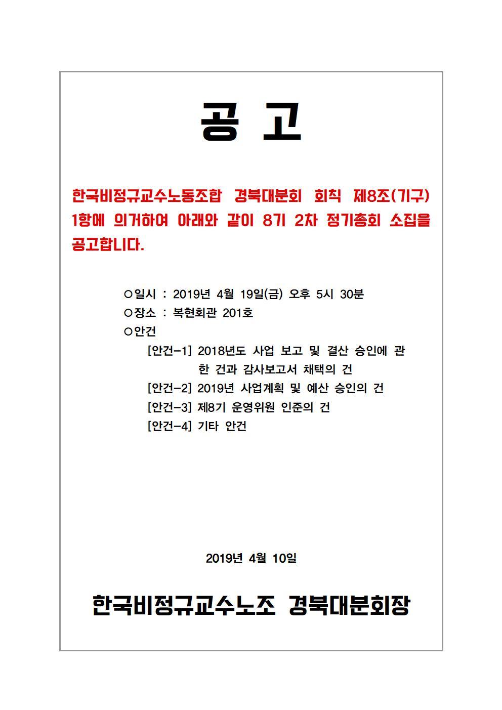 총회 안내문001.jpg