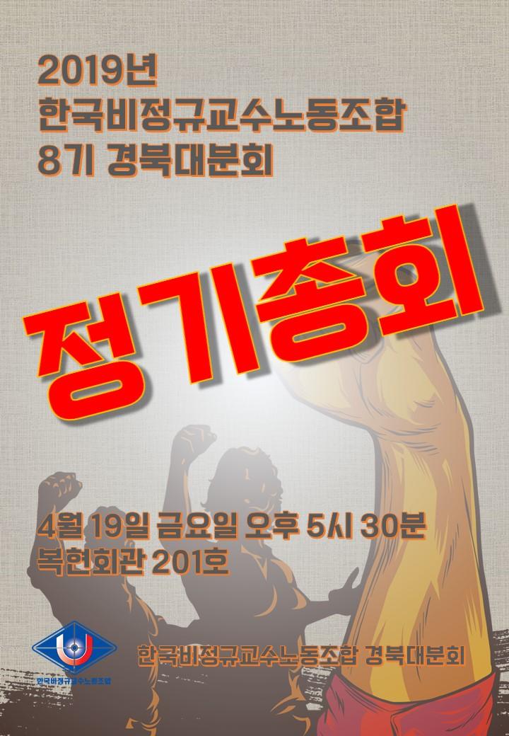 정기총회 포스터3.jpg