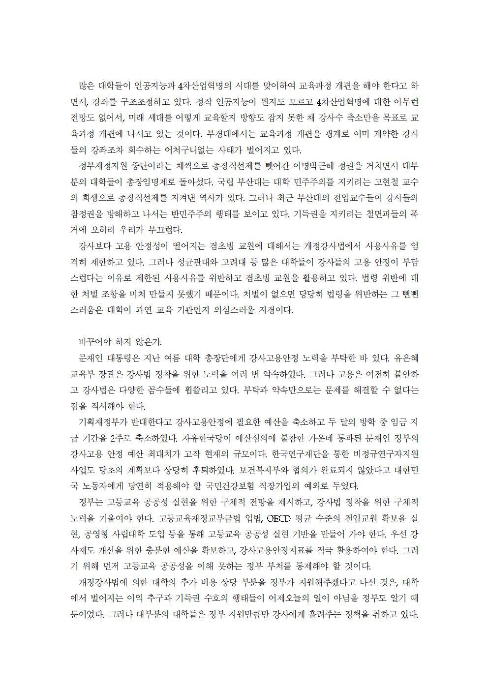 한국비정규교수노동조합20200106기자회견최종본이후수정본002.jpg