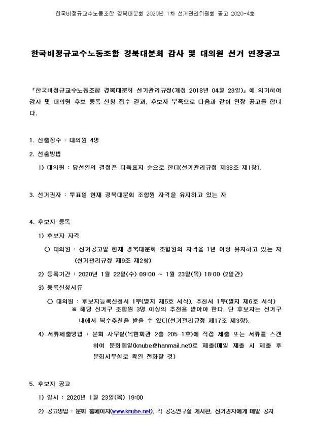 한국비정규교수노동조합 경북대분회 감사 및 대의원 선거 연장공고0011.JPG