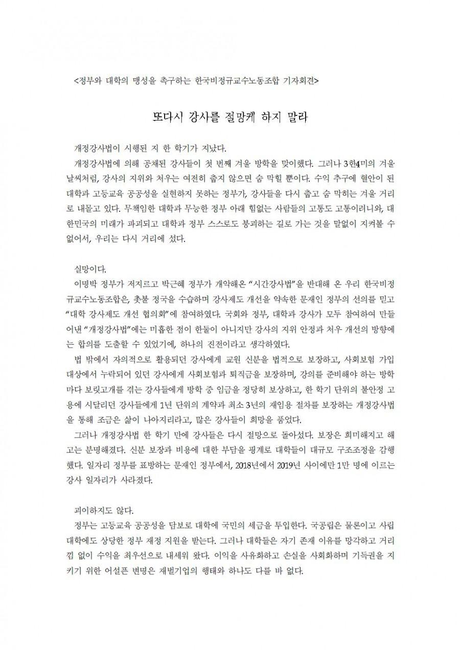 한국비정규교수노동조합20200106기자회견최종본이후수정본001.jpg