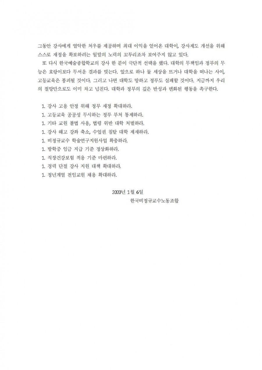한국비정규교수노동조합20200106기자회견최종본이후수정본003.jpg