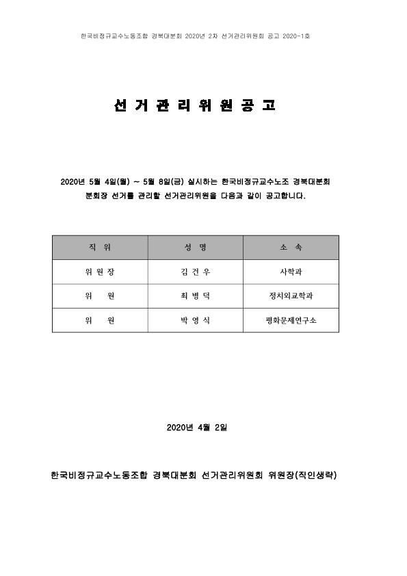 01. 2020년 경북대분회 2차 선거관리위원 공고_1.jpg