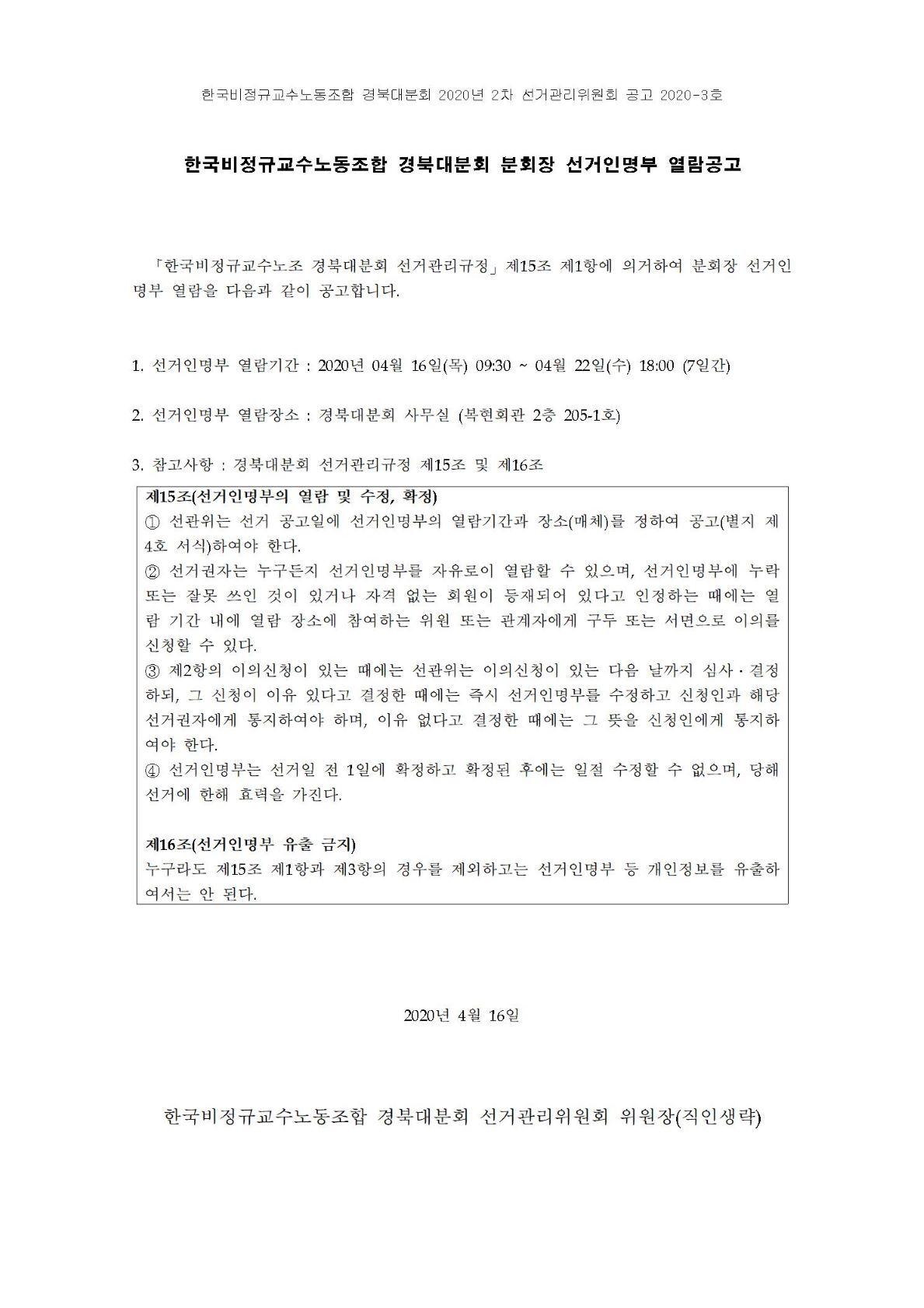 03. 선거인명부 열람공고 (최종)001-1.jpg
