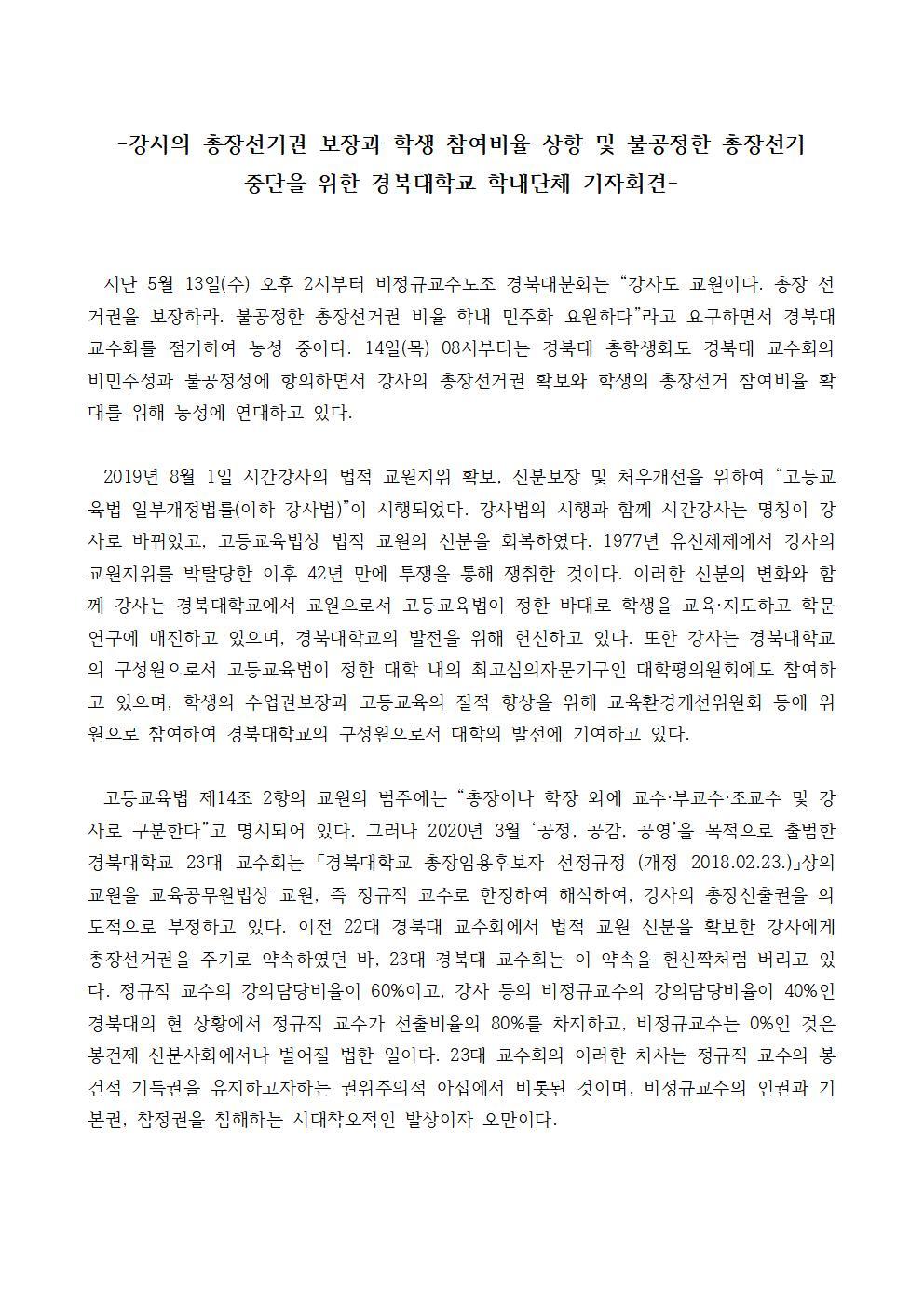 (기자회견문)강사의 총장선거권 보장과 학생 참여비율 상향 및 불공정한 총장선거 중단 촉구1.jpg