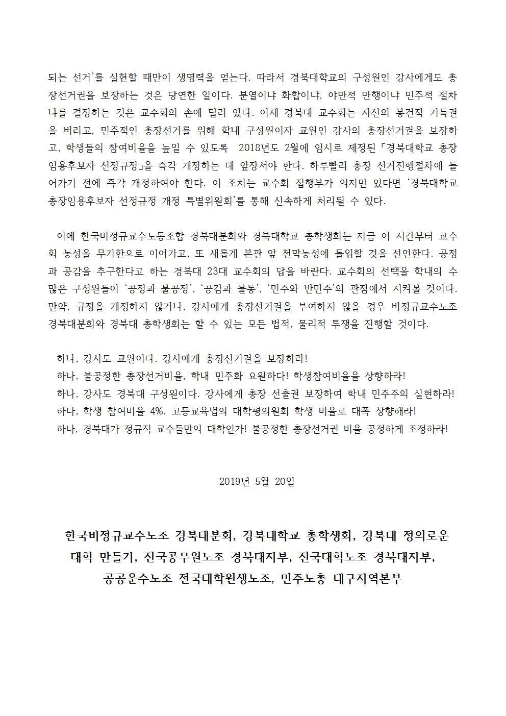 (기자회견문)강사의 총장선거권 보장과 학생 참여비율 상향 및 불공정한 총장선거 중단 촉구3.jpg