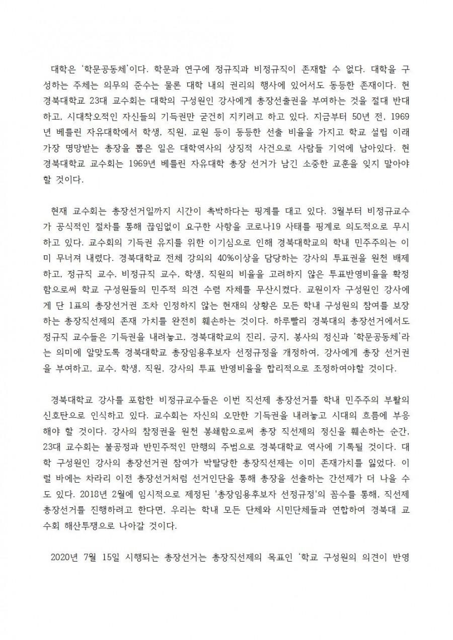 (기자회견문)강사의 총장선거권 보장과 학생 참여비율 상향 및 불공정한 총장선거 중단 촉구2.jpg
