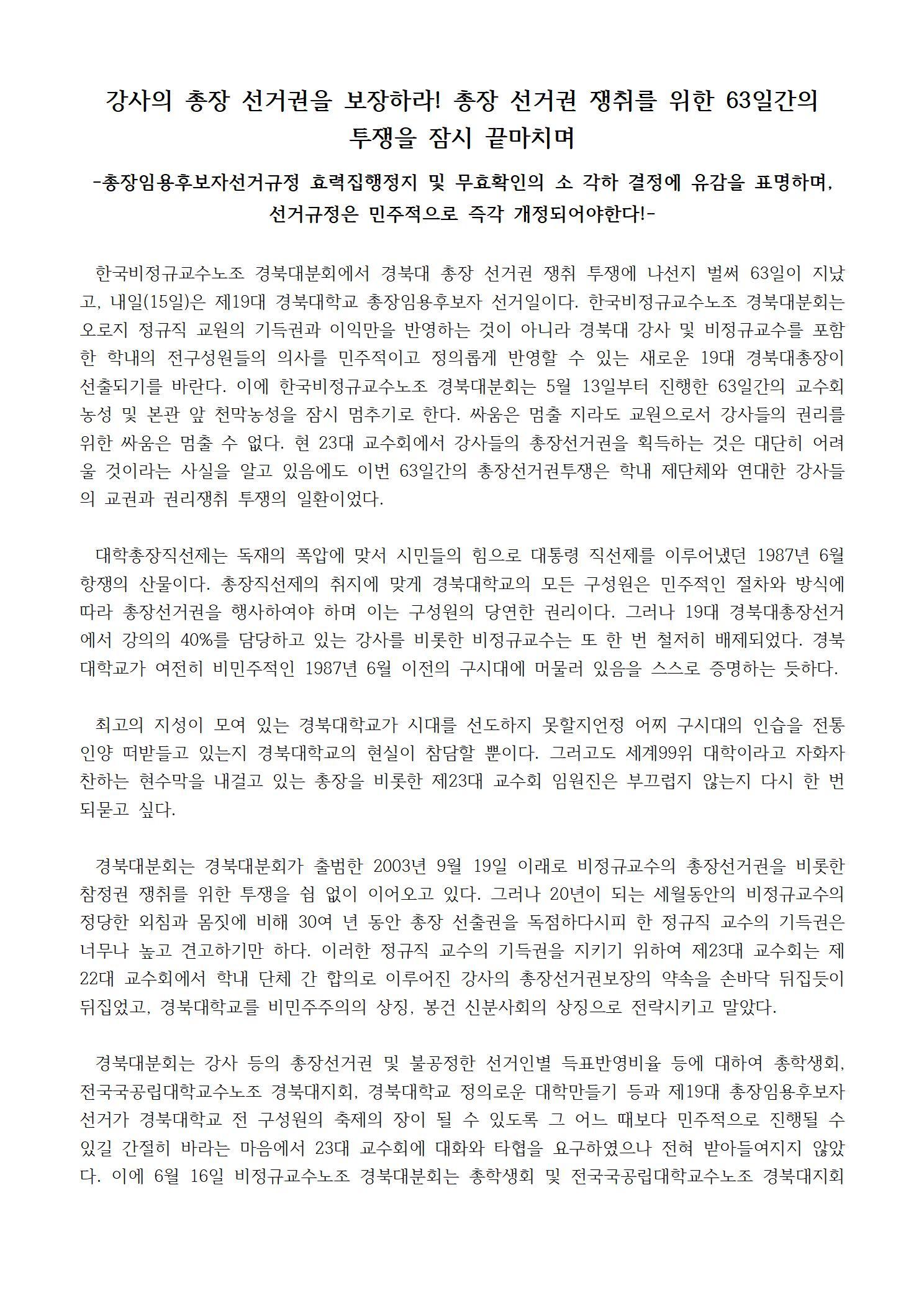 (200714)강사의 총장 선거권을 보장하라! 총장 선거권 쟁취를 위한 63일간의 투쟁을 잠시 끝마치며001.jpg
