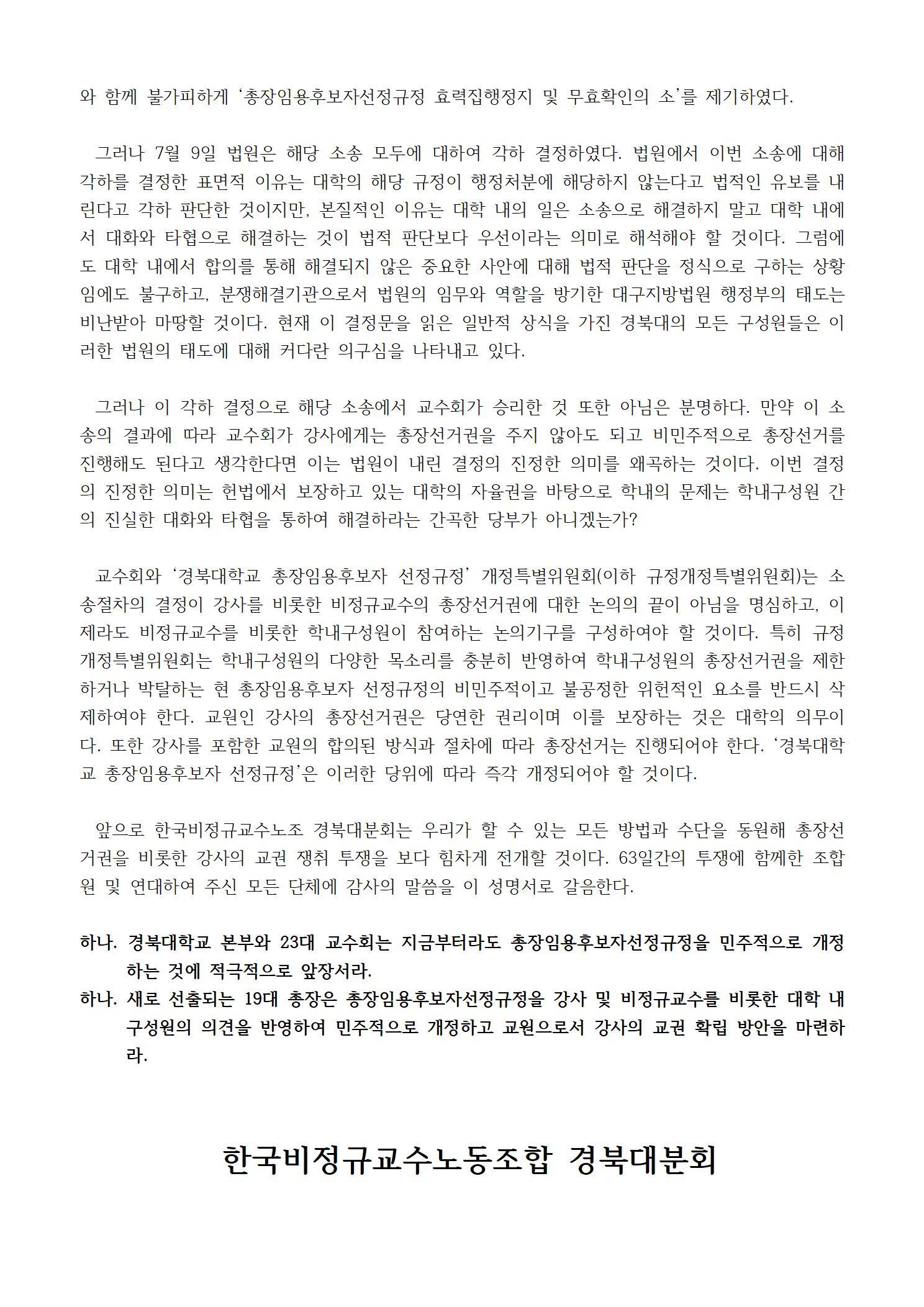 (200714)강사의 총장 선거권을 보장하라! 총장 선거권 쟁취를 위한 63일간의 투쟁을 잠시 끝마치며002.jpg