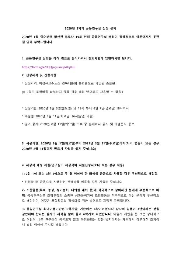 2020년 2학기 공동연구실 신청 공지_1.jpg