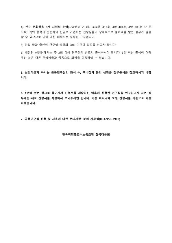 2020년 2학기 공동연구실 신청 공지_2.jpg