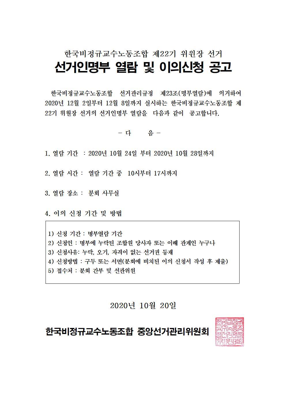 선거인명부 열람 및 이의신청 공고001.jpg