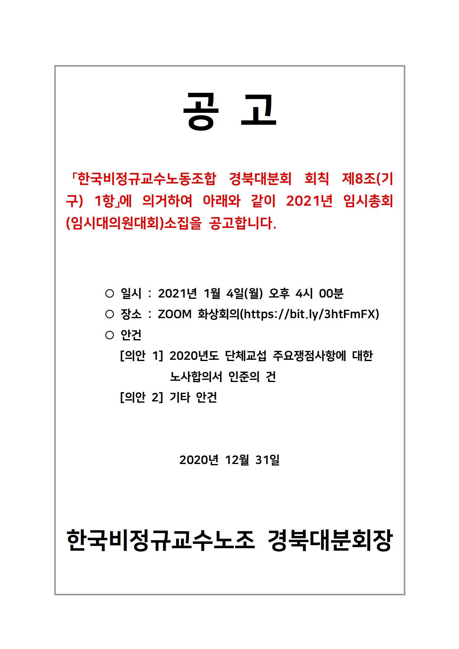 2021년 1차 임시총회 공고(수정)001.jpg