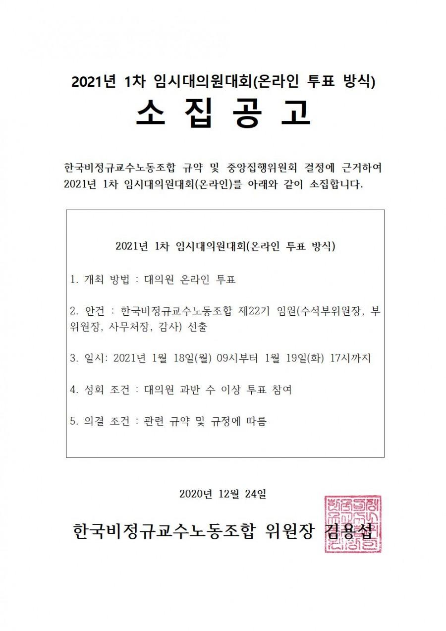 한국비정규교수노동조합 2021년 1차 임시대의원대회 소집 공고.jpg