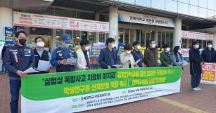10월 20일 국회 교육위원회 경북대학교 국정감사 …